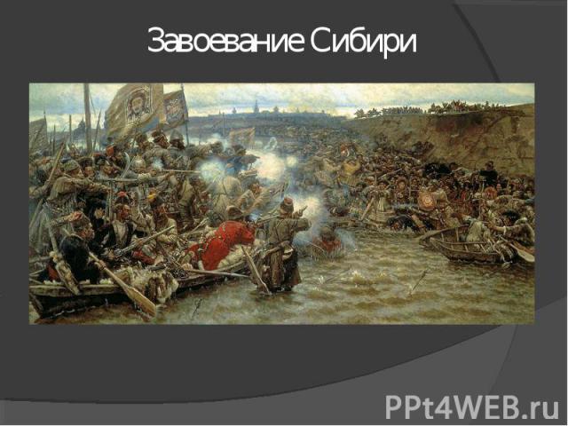 Завоевание Сибири