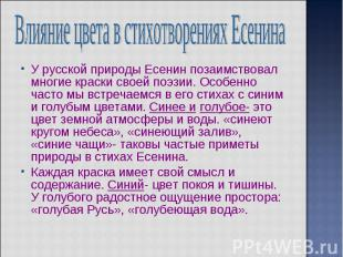 Влияние цвета в стихотворениях Есенина У русской природы Есенин позаимствовал мн