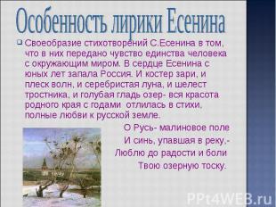 Особенность лирики Есенина Своеобразие стихотворений С.Есенина в том, что в них