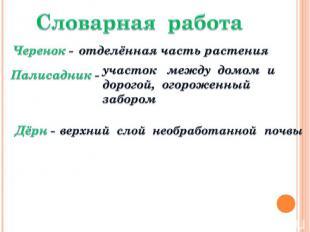 Словарная работа Черенок - отделённая часть растения Палисадник - участок между