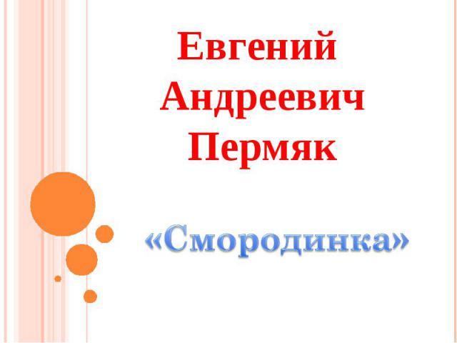 Евгений Андреевич Пермяк «Смородинка»