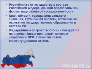 Республика-это государство в составе Российской Федерации. Они образованы как фо