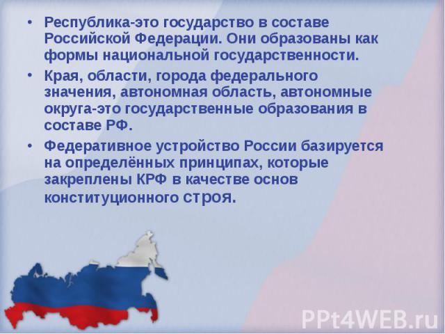 Республика-это государство в составе Российской Федерации. Они образованы как формы национальной государственности. Края, области, города федерального значения, автономная область, автономные округа-это государственные образования в составе РФ. Феде…