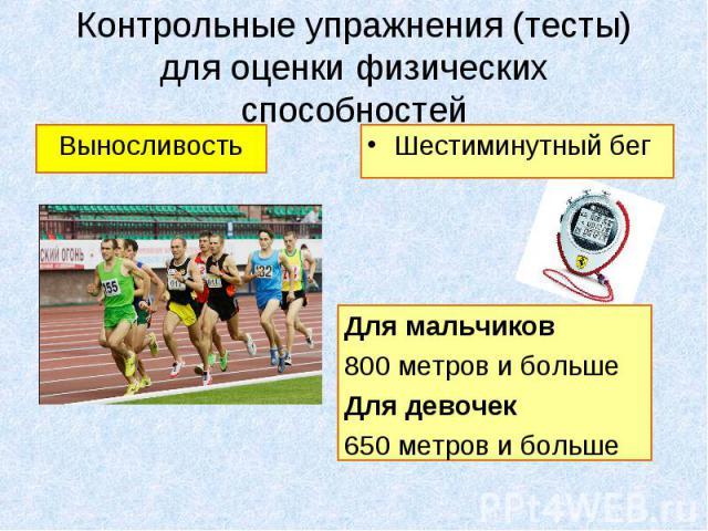 Физические качества класс презентация по физкультуре Контрольные упражнения тесты для оценки физических способностей Для мальчиков 800 метров и больше Для