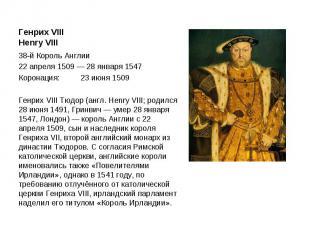 Генрих VIII Henry VIII 38-й Король Англии 22 апреля 1509 — 28 января 1547 Корона