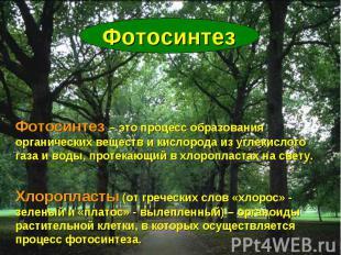Фотосинтез Фотосинтез – это процесс образования органических веществ и кислорода