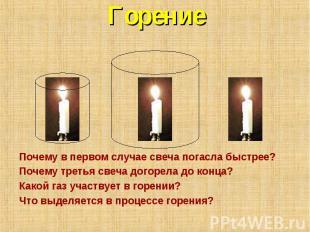 ГорениеПочему в первом случае свеча погасла быстрее? Почему третья свеча догорел
