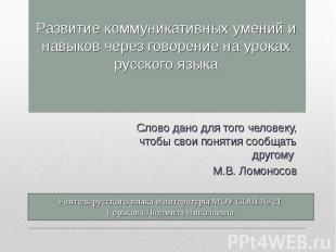 Развитие коммуникативных умений и навыков через говорение на уроках русского язы