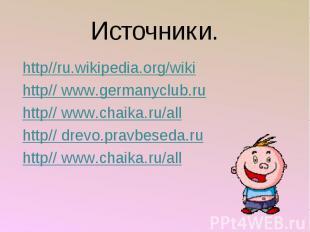Источники. http//ru.wikipedia.org/wiki http// www.germanyclub.ru http// www.chai