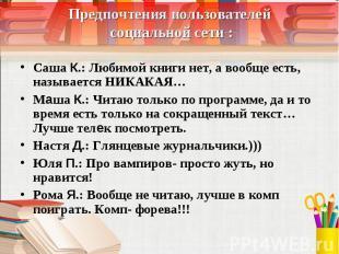 Предпочтения пользователей социальной сети : Саша К.: Любимой книги нет, а вообщ