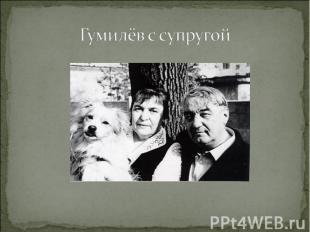 Гумилёв с супругой