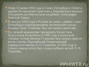 Умер 15 июня 1992 года в Санкт-Петербурге. Отпет в церкви Воскресения Христова у