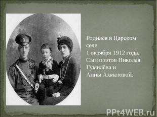 Родился в Царском селе 1 октября 1912 года. Сын поэтов Николая Гумилёва и Анны А