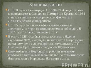 Хроника жизни С 1930 года в Ленинграде. В 1930–1934 годах работал в экспедициях