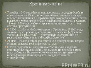 Хроника жизни 7 ноября 1949 года был вновь арестован, осуждён Особым совещанием