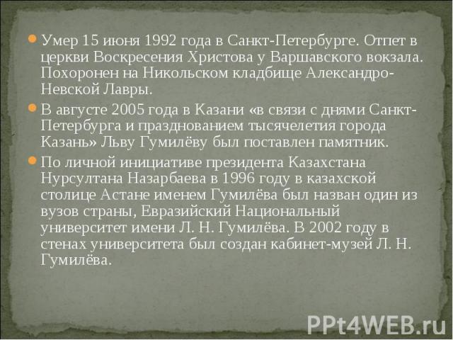 Умер 15 июня 1992 года в Санкт-Петербурге. Отпет в церкви Воскресения Христова у Варшавского вокзала. Похоронен на Никольском кладбище Александро-Невской Лавры. В августе 2005 года в Казани «в связи с днями Санкт-Петербурга и празднованием тысячелет…