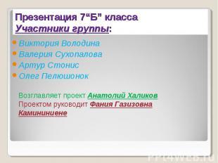 """Презентация 7""""Б"""" класса Участники группы: Виктория Володина Валерия Сухопалова А"""