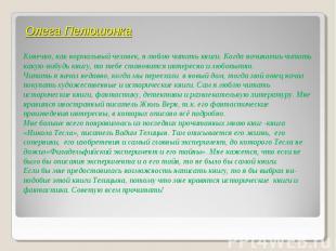 Олега Пелюшонка Конечно, как нормальный человек, я люблю читать книги. Когда нач