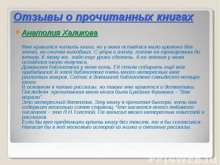 Отзывы о прочитанных книгах Анатолия Халикова Мне нравится читать книги, но у ме