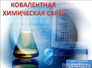 Ковалентная химическая связь МОУ СОШ №29 Учитель биологии и химии Морозова И.О.