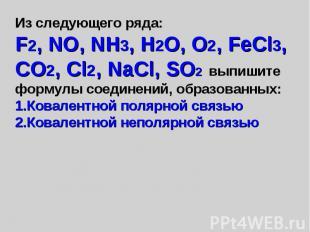Из следующего ряда: F2, NO, NH3, H2O, O2, FeCl3, CO2, Cl2, NaCl, SO2 выпишите фо