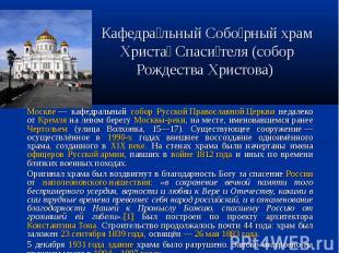 Кафедра льный Собо рный храм Христа Спаси теля (собор Рождества Христова) Москве