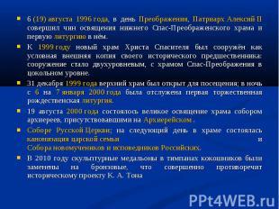 6(19) августа 1996 года, в день Преображения, Патриарх Алексий II совершил чин