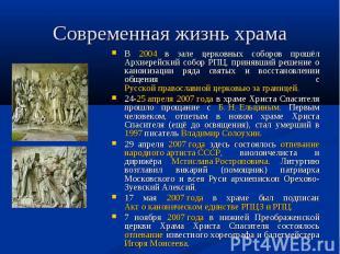 Современная жизнь храмаВ 2004 в зале церковных соборов прошёл Архиерейский собор