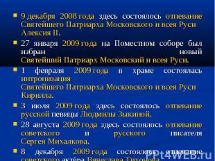 9 декабря 2008 года здесь состоялось отпевание Святейшего Патриарха Московского