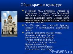 Образ храма в культуре В романе М.А.Булгакова «Мастер и Маргарита» его герой И