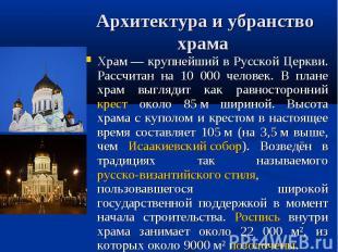 Архитектура и убранство храма Храм— крупнейший в Русской Церкви. Рассчитан на 1