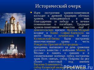 Исторический очерк Идея построения храмов-памятников восходит к древней традиции