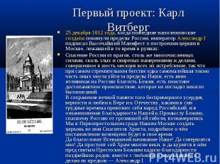 Первый проект: Карл Витберг 25 декабря 1812 года, когда последние наполеоновские