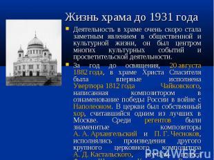 Жизнь храма до 1931 года Деятельность в храме очень скоро стала заметным явление