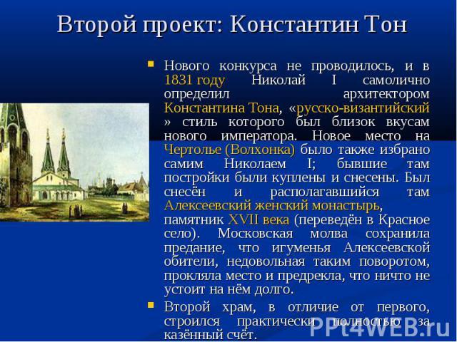 Второй проект: Константин Тон Нового конкурса не проводилось, и в 1831 году Николай I самолично определил архитектором Константина Тона, «русско-византийский» стиль которого был близок вкусам нового императора. Новое место на Чертолье (Волхонка) был…