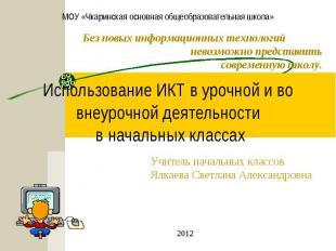МОУ «Чкаринская основная общеобразовательная школа» Использование ИКТ в урочной