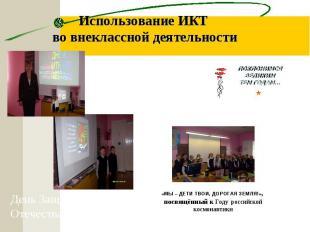 Использование ИКТ во внеклассной деятельности День Защитника Отечества «МЫ – ДЕТ