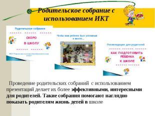 Родительское собрание с использованием ИКТ Проведение родительских собраний с ис