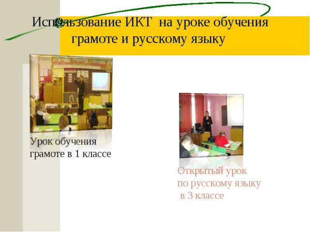 Использование ИКТ на уроке обучения грамоте и русскому языку Урок обучения грамоте в 1 классе Открытый урок по русскому языку в 3 классе