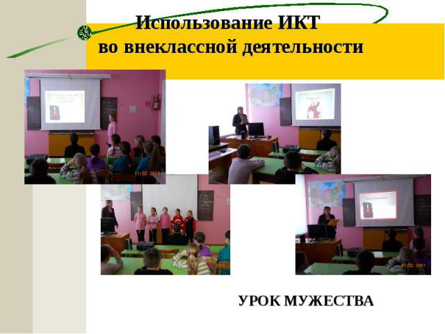 Использование ИКТ во внеклассной деятельности УРОК МУЖЕСТВА