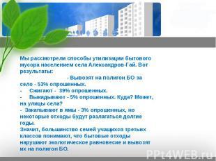 Мы рассмотрели способы утилизации бытового мусора населением села Александров-Га