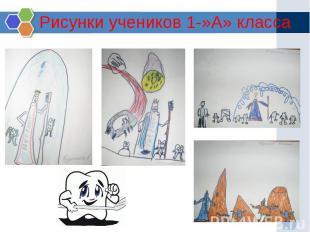 Рисунки учеников 1-»А» класса
