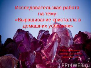 Исследовательская работа на тему: «Выращивание кристалла в домашних условиях» Ра