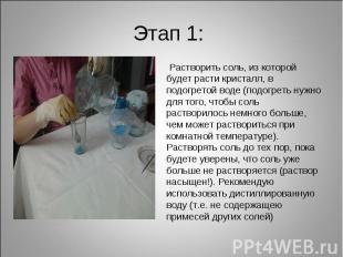 Этап 1: Растворить соль, из которой будет расти кристалл, в подогретой воде (под