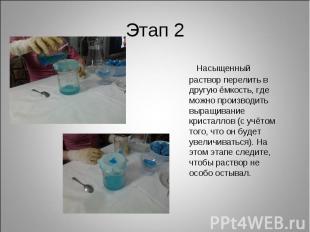 Этап 2 Насыщенный раствор перелить в другую ёмкость, где можно производить выращ