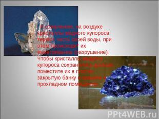 К сожалению, на воздухе кристаллы медного купороса теряют часть своей воды, при