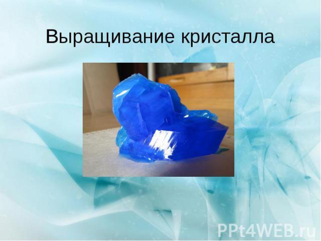 Выращивание кристалла