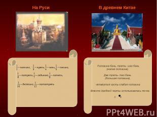 На Руси В древнем Китае ,Половина-бань, треть- шао бань (малая половина). Две тр
