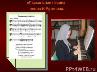 «Пасхальная песня» слова И.Рутенина.