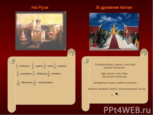 На Руси В древнем Китае ,Половина-бань, треть- шао бань (малая половина). Две треть- тао бань (большая половина), четвёртая часть-слабая половина. Вместо дробной черты использовалась точка. 3 4